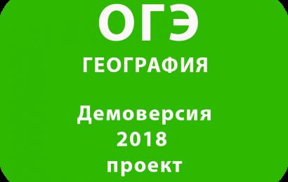 Демоверсия ОГЭ 2018 ГЕОГРАФИЯ проект