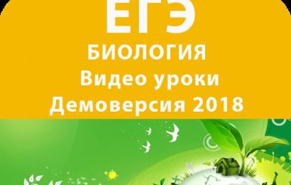 Видео уроки по биологии Демовариант ЕГЭ 2018