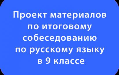 По итоговому собеседованию по русскому языку в 9 классе