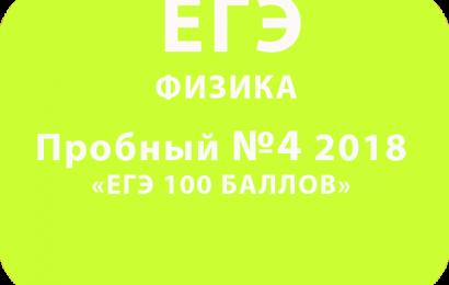 Пробный ЕГЭ 2018 по физике №4 с ответами и решениями