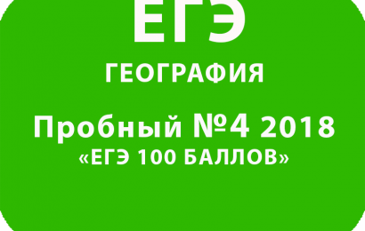 Пробный ЕГЭ 2018 по географии №4 с ответами