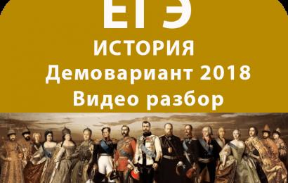 Видео уроки по истории Демовариант ЕГЭ 2018