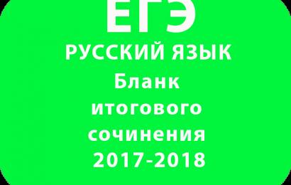 Бланк итогового сочинения 2017-2018
