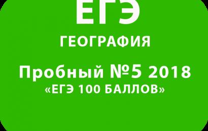 Пробный ЕГЭ 2018 по географии №5 с ответами