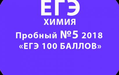 Пробный ЕГЭ 2018 по химии №5 с ответами