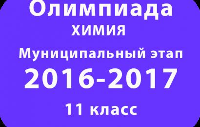 Олимпиада по химии 11 класс 2016 муниципальный этап