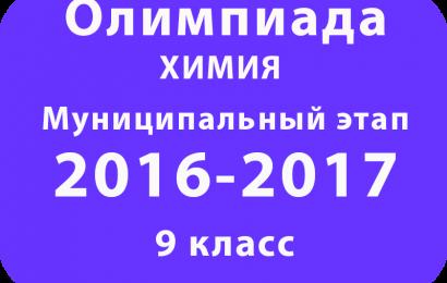 Олимпиада по химии 9 класс 2016 муниципальный этап