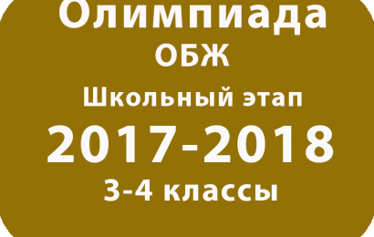 Олимпиада по ОБЖ 3-4 классы 2017 школьный этап