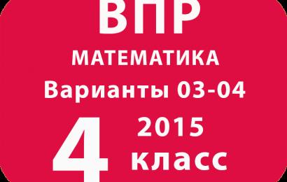 ВПР 2015. Математика. 4 класс. Варианты 03-04.