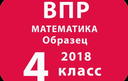 ВПР 2018 г. Математика. 4 класс. Образец