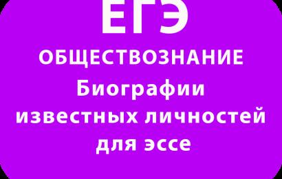 ЕГЭ обществознание Биографии известных личностей для эссе