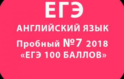 Пробный ЕГЭ 2018 по английскому языку №7 с ответами