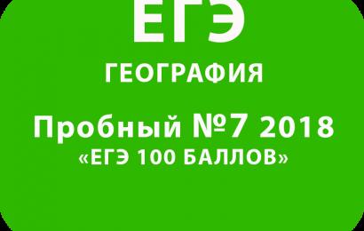 Пробный ЕГЭ 2018 по географии №7 с ответами