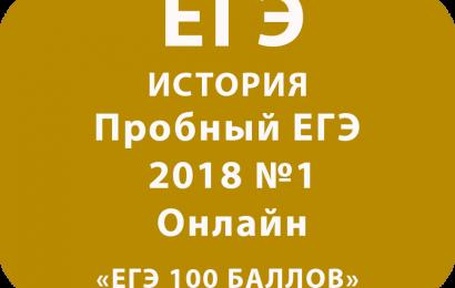 Пробный ЕГЭ 2018 по истории №1 Онлайн