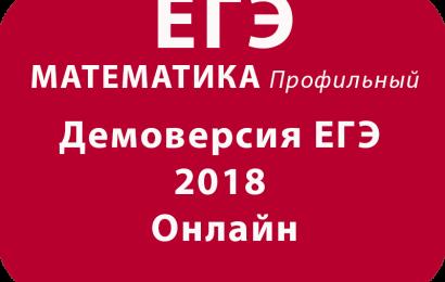 Демоверсия ЕГЭ 2018 МАТЕМАТИКА профильный Онлайн