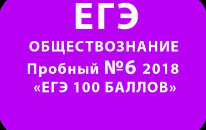 Пробный ЕГЭ 2018 по обществознанию №6 с ответами и решениями