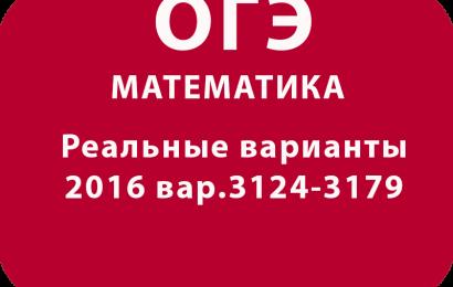 Реальные варианты ОГЭ по математике 2016 вар.3124-3179