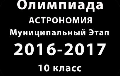 Олимпиада по астрономии 10 класс 2016 муниципальный этап