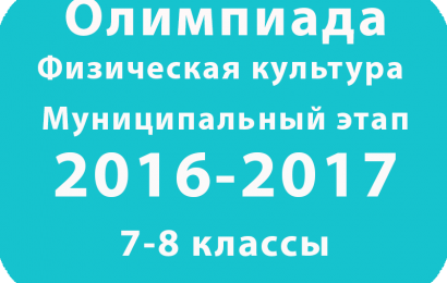 Олимпиада по физкультуре 7-8 классы 2016 муниципальный этап
