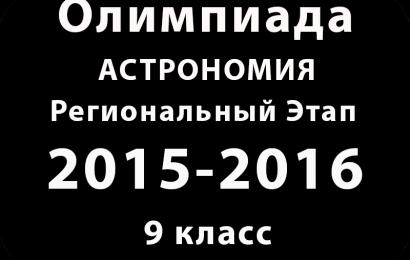 Олимпиада по астрономии 9 класс 2016 Региональный этап