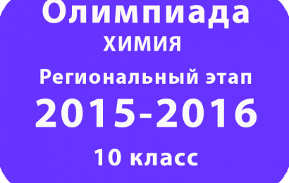 Олимпиада по химии 10 класс 2016 Региональный этап