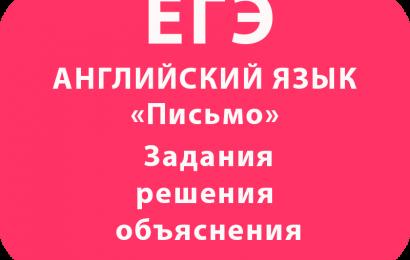 ЕГЭ по английскому языку Письмо: задания, решения и объяснения