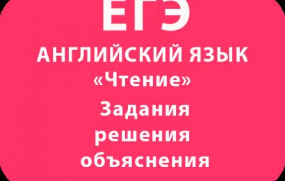 ЕГЭ по английскому языку Чтение: задания, решения и объяснения