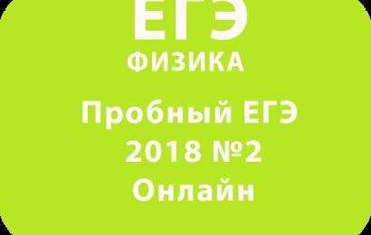 Пробный ЕГЭ 2018 по физике №2 Онлайн