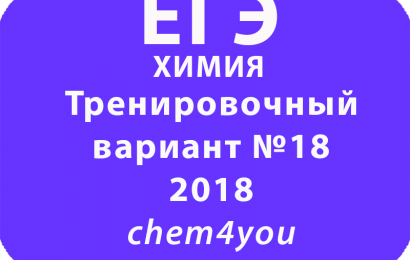 Тренировочный вариант №18 ЕГЭ 2018 по химии vk — chem4you