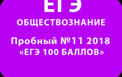 Пробный ЕГЭ 2018 по обществознанию №11 с ответами