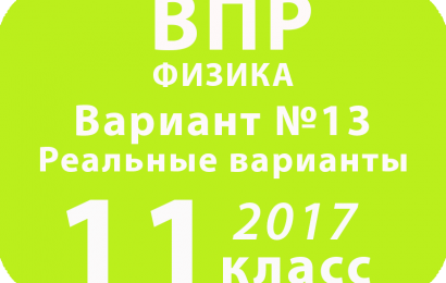ВПР 2017 г. Физика. 11 класс. Вариант 13 с ответами