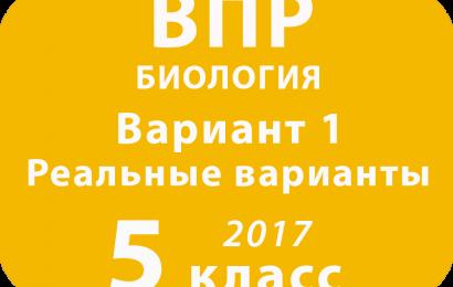 ВПР 2017 г. Биология. 5 класс. Вариант 1 с ответами