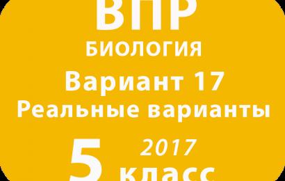 ВПР 2017 г. Биология. 5 класс. Вариант 17 с ответами