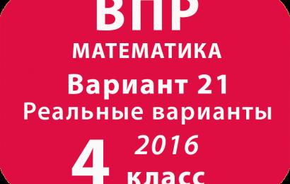 ВПР 2016 г. Математика. 4 класс. Вариант 21 с ответами