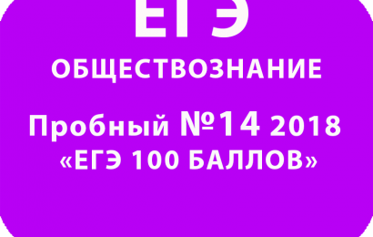 Пробный ЕГЭ 2018 по обществознанию №14 с ответами и решениями
