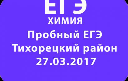 Пробный ЕГЭ ХИМИЯ, 11 класс Тихорецкий район 27.03.2017