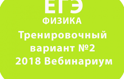 ЕГЭ ФИЗИКА 2018 Тренировочный вариант №2 Вебинариум