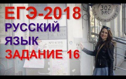 Готовимся к ЕГЭ 2018 по русскому языку по заданиям