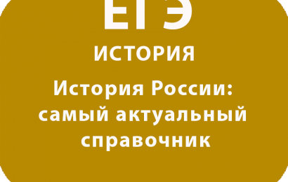 История России: самый актуальный справочник