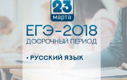 Более 20 тысяч участников напишут ЕГЭ по русскому языку