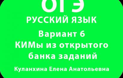 ОГЭ по русскому языку Вариант 6 КИМы из открытого банка заданий