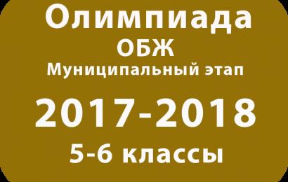 Олимпиада по ОБЖ 5-6 классы 2017 теоретический тур муниципальный этап