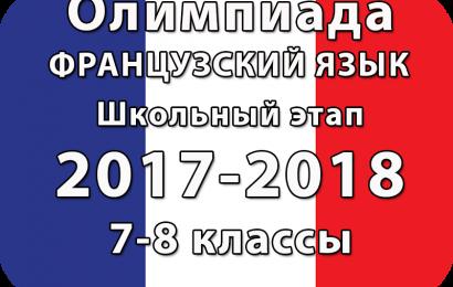 Олимпиада по французскому языку 2017 7-8 классы Школьный этап