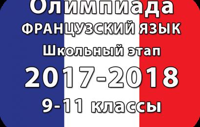 Олимпиада по французскому языку 2017 9-11 классы Школьный этап