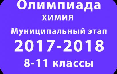 Олимпиада по химии 8-11 классы 2017 муниципальный этап