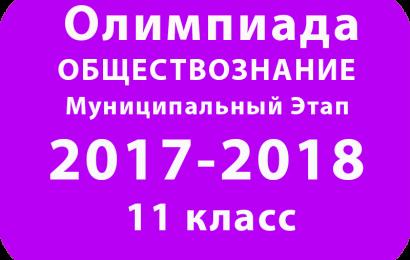 Олимпиада по обществознанию 11 класс 2017-2018 муниципальный