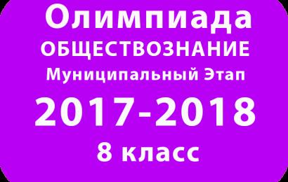 Олимпиада по обществознанию 8 класс 2017-2018 муниципальный этап