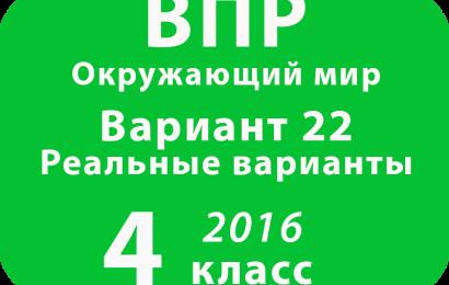 ВПР 2016 г. Окружающий мир. 4 класс. Вариант 22 с ответами