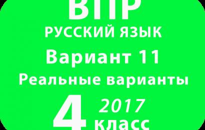 ВПР 2017 г. Русский язык. 4 класс. Вариант 11 с ответами