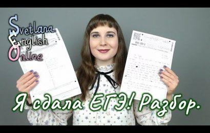 Разбор досрочного ЕГЭ по английскому языку 2018